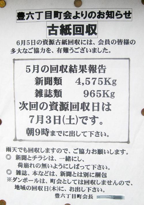 1006古紙/豊6.jpg