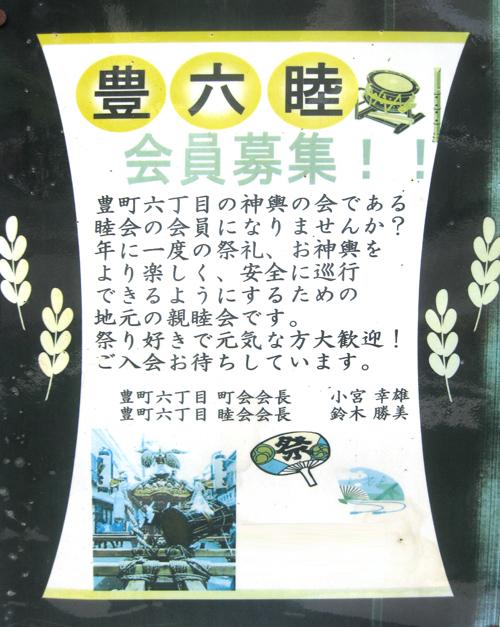 1008会員募集/豊6丁目.jpg