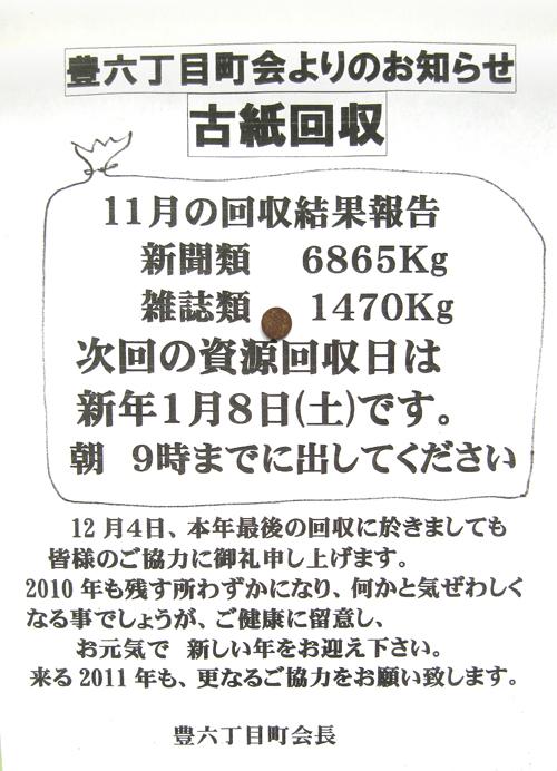 1012古紙回収/豊町6丁目町会.jpg