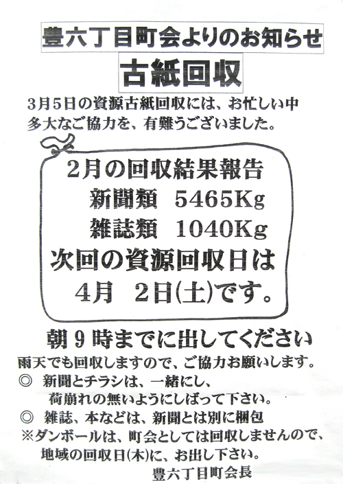 1103古紙回収/豊6丁目町会.jpg