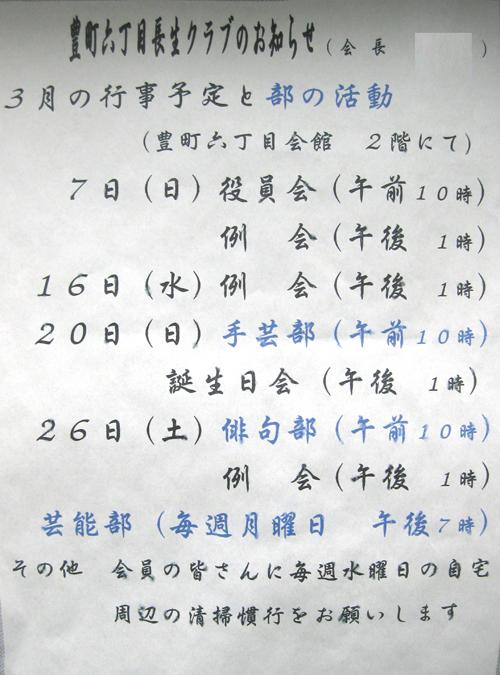 1103長生クラブ/豊町6丁目クラブ.jpg
