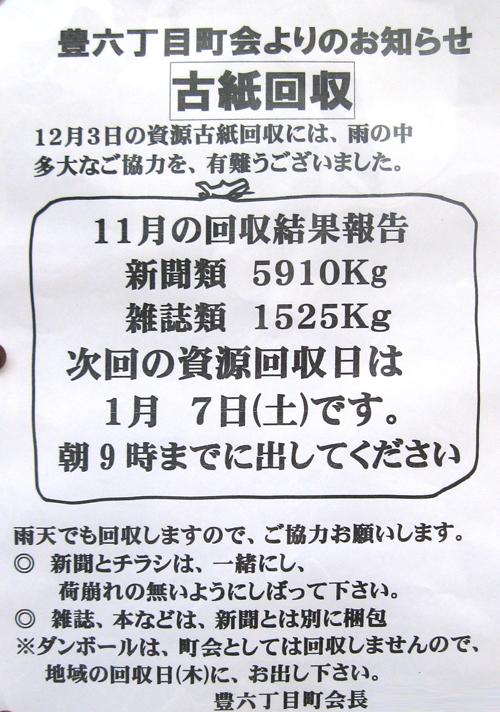 1112古紙回収/豊六丁目町会.jpg