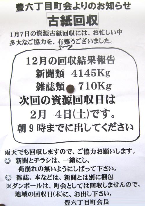 1201古紙回収/豊六丁目町会.jpg